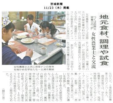 女性農業士と、ふれあい交流会(平成29年度)