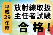 「放射線取扱主任者(第1種)」に計3名が合格!!(平成29年度)