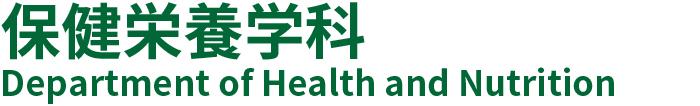 つくば国際大学 保健栄養学科