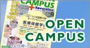 つくば国際大学オープンキャンパス