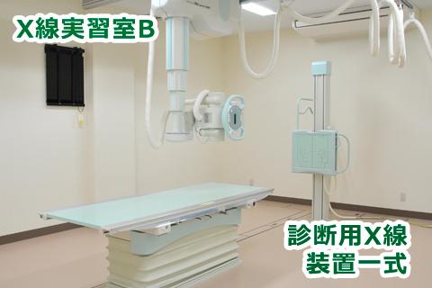 つくば国際大学 診療放射線学科