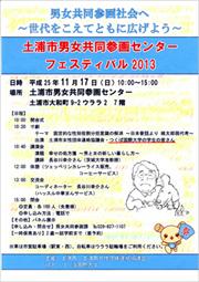 4月1日[学生の活動]土浦市男女共同参画センター広報紙WITH YOUに学生の活動が掲載されました