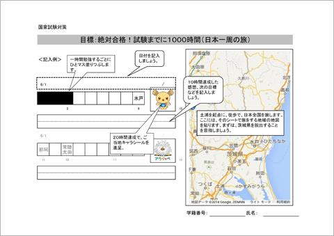 5月20日[国家試験対策] 学習時間記入シートが配られました