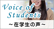つくば国際大学在学生の声