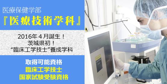 医療保健学部医療技術学科|臨床工学技士養成学科(2016年4月誕生)