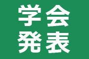 「第12回日本臨床検査学教育学会学術大会」で臨床検査学科の学生が研究発表をしました