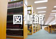 図書館(つくば国際大学・つくば国際短期大学)