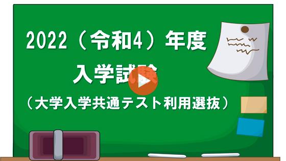 つくば国際大学2022年度入学試験「大学入学共通テスト利用選抜」