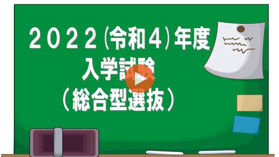 つくば国際大学2022年度入学試験「総合型選抜」