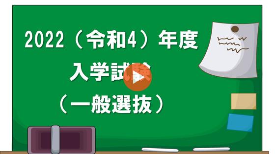 つくば国際大学2022年度入学試験「一般選抜」