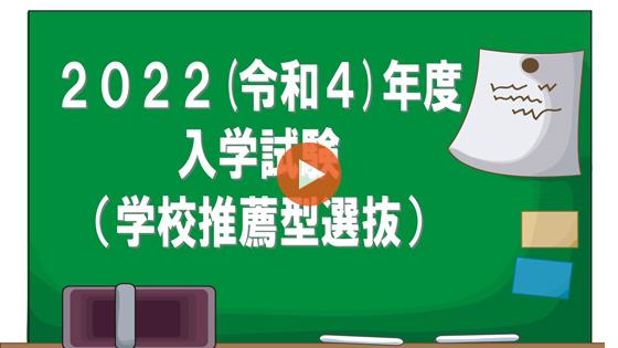 つくば国際大学2022年度入学試験「学校推薦型選抜」