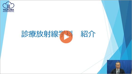 診療放射線学科 学科紹介
