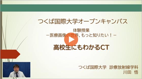 診療放射線学科 模擬授業「高校生にもわかるCT」~医療画像の世界、もっと知りたい!~