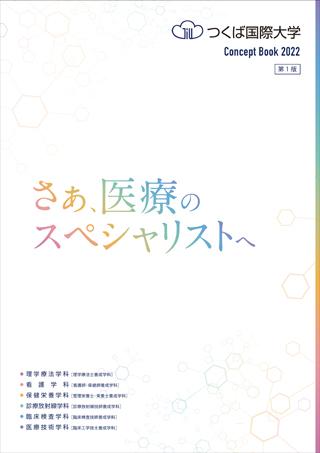 つくば国際大学Concept Book2022