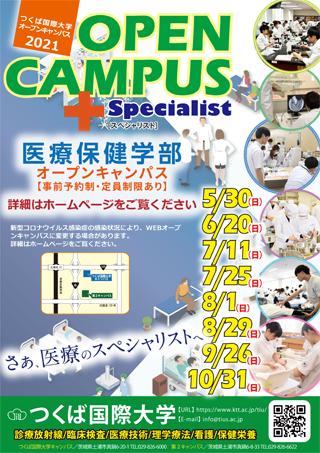 つくば国際大学オープンキャンパス2021