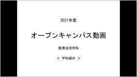 Webオープンキャンパスムービー2021 医療技術学科 学科紹介