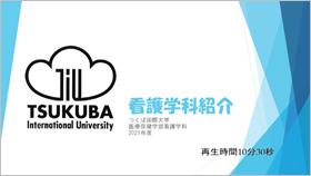 Webオープンキャンパスムービー2021 看護学科 学科紹介