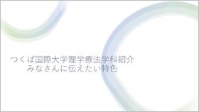 Webオープンキャンパスムービー2021 理学療法学科 学科紹介