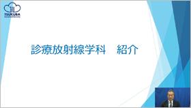 Webオープンキャンパスムービー2021 診療放射線学科 学科紹介