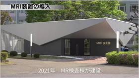 Webオープンキャンパスムービー2021 診療放射線学科 MRI検査棟の紹介