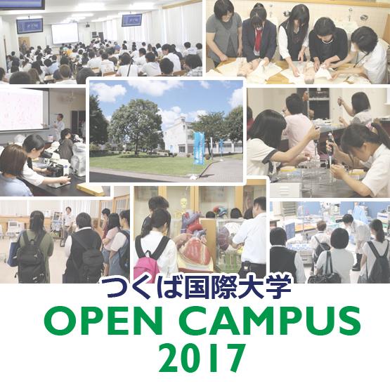 つくば国際大学 オープンキャンパス2017