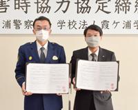 土浦警察署と災害時協力協定を締結しました