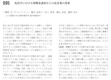 「第12回日本臨床検査学教育学会学術集会」で臨床検査学科の学生が研究発表をしました