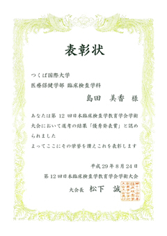 「第12回日本臨床検査学教育学会学術大会」で臨床検査学科の島田さんが優秀発表賞を受賞しました