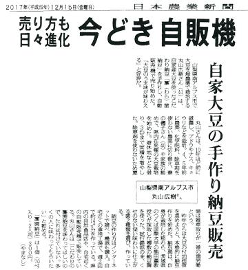 熊田先生(臨床検査学科・教授)の研究室で採取された納豆菌を使った納豆の記事が日本農業新聞に掲載されました