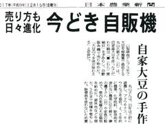 熊田先生(臨床検査学科・教授)の研究室で採取された納豆菌を使った納豆の記事が日本農業新聞に掲載されまし