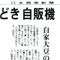 熊田先生の研究室で採取された納豆菌を使った納豆の記事が日本農業新聞に掲載されました
