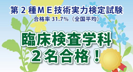 「第39回第2種ME技術実力検定試験」(平成29年度)に臨床検査学科の学生が合格しました