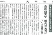 臨床検査学科:「第12回日本臨床検査学教育学会学術大会」で優秀発表賞を受賞した島田さんの記事が大學新聞に掲載されました