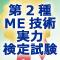 「第40回第2種ME技術実力検定試験」(平成30年度)に臨床検査学科の学生が合格しました