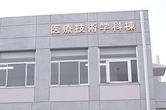 つくば国際大学 2015年11月に完成した、医療技術学科棟のご紹介