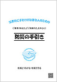 「防災の手引き」(土浦市、障害者団体、つくば国際大学 協働作成)増補改訂版 発行