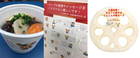 「いきいき茨城ゆめ国体2019」でおふるまい料理(特産のれんこん使った中華スープ)を提供しました