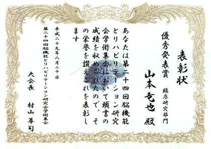山本竜也先生(理学療法学科・助教)が第24回脳機能とリハビリテーション研究会学術集会で「優秀発表賞」を受賞しました