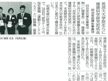 木村剛英先生(理学療法学科・助教)の研究が「第34回若手研究者のための健康科学研究助成」に選ばれました