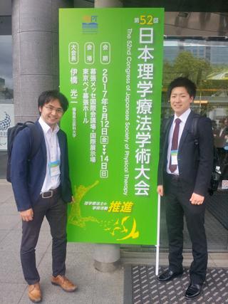 「第52回日本理学療法学術大会」にて卒業生が発表を行いました