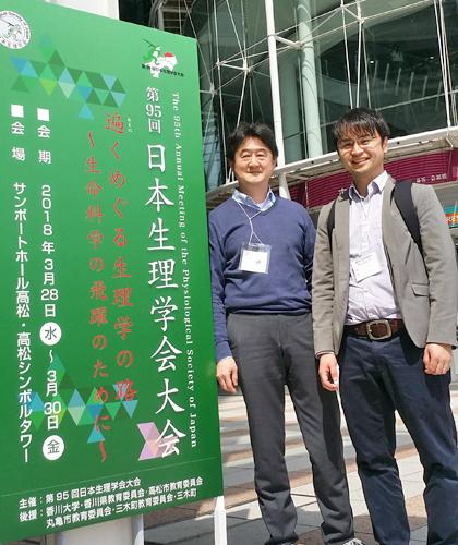 山本竜也先生(理学療法学科・助教)が「第95回日本生理学会」にてシンポジストとして口述発表を行いました