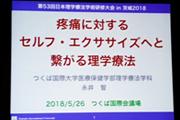 永井智先生(理学療法学科・講師)、木村剛英先生(理学療法学科・助教)が「第53回日本理学療法学術研修大会」にて講演を行いました