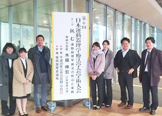 理学療法学科の渡邊先生、本学卒業生5名が運動器理学療法学会にて発表を行いました