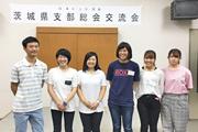 日本ALS協会茨城県支部平成30年度総会・交流会に理学療法学科の学生がボランティアとして参加しました