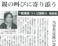 塙先生(看護学科)の研究活動が朝日新聞に掲載されました