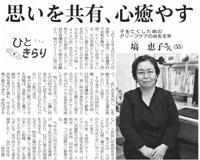 塙先生(看護学科)の研究活動が茨城新聞に掲載されました