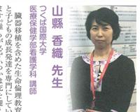 山縣先生(看護学科)の研究活動が公益財団法人いばらき腎臓財団発行の「健康情報紙Beans」に掲載されました