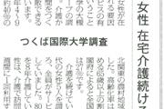 大槻先生(看護学科)の活動が日本農業新聞に掲載されました(2017年)