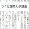 大槻先生(看護学科)の活動が日本農業新聞に掲載されました