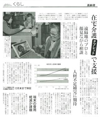 大槻先生(看護学科)の研究が日本農業新聞に掲載されました(2018年1月掲載)